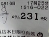 200910161732000