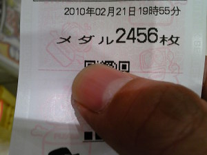 100221_200952