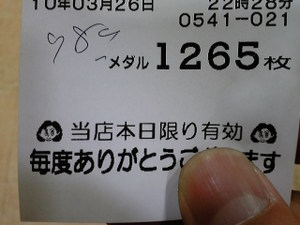 100326_223200