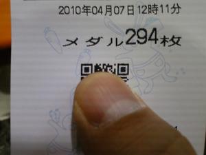 100407_122412