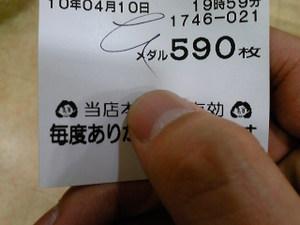 100410_200309