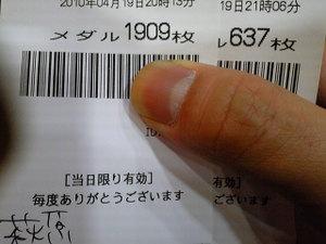 100419_210913