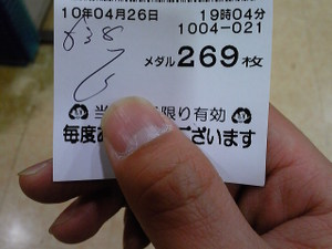 100426_190759