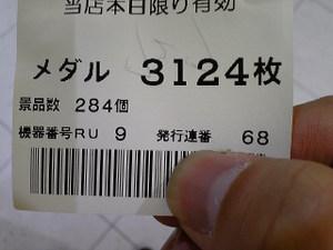 100522_165536