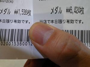 100708_195800