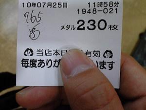 100725_125209