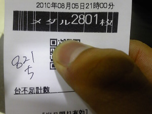 100805_210331